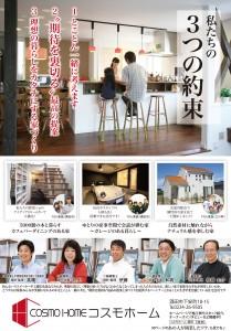 コスモホーム_10月号_表4