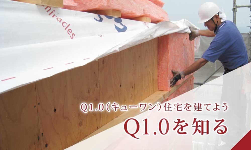 Q1.0住宅を建てよう