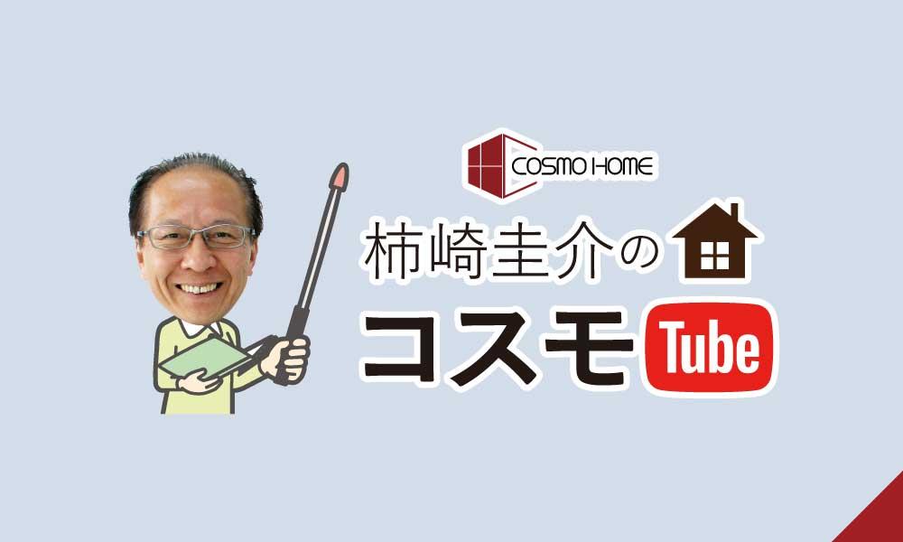 柿崎圭介のコスモTube